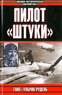 Пилот Штуки