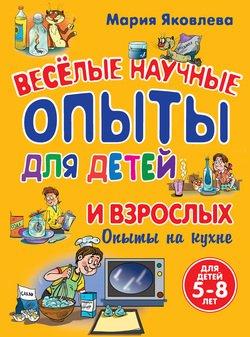 Веселые научные опыты для детей и взрослых. Опыты на кухне