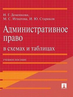 Административное право в схемах и таблицах. Учебное пособие