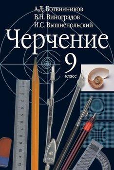 Черчение. 9 класс. Учебник для общеобразовательных учреждений