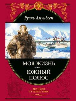 Моя жизнь. Южный полюс