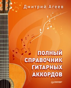 Полный справочник гитарных аккордов