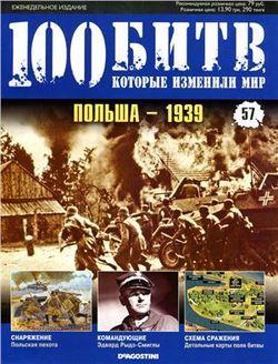 Польша - 1939