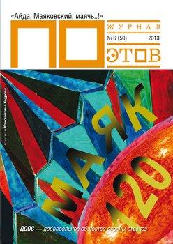 Маяк 120. Журнал ПОэтов № 6 2013 г.