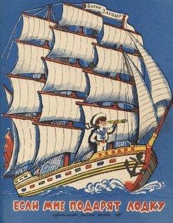 Если мне подарят лодку