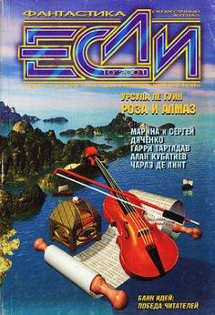 Журнал «Если», 2001 № 10
