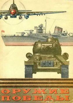 Оружие Победы.