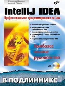 IntelliJ IDEA. Профессиональное программирование на Java