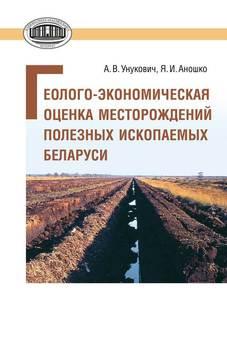 Геолого-экономическая оценка месторождений полезных ископаемых Беларуси