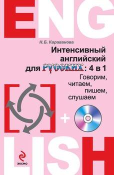 Интенсивный английский для русских: 4 в 1. Говорим, читаем, пишем, слушаем
