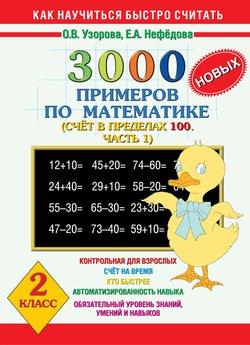 3000 новых примеров по математике. Счет в пределах 100. Часть 1. 2 класс