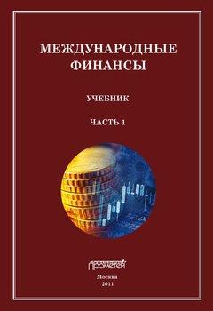Международные финансы. Учебник. Часть 1