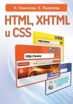 HTML, XHTML и CSS