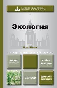 Экология 7-е изд. Учебник для академического бакалавриата