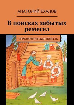 бесплатно скачать книги по ремеслам