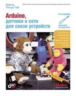 Arduino, датчики и сети для связи устройств