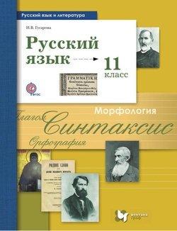 Русский язык и литература. Русский язык. 11 класс. Базовый и углублённый уровни