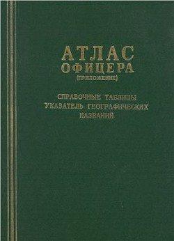 Книга Атлас Офицера . Справочные таблицы. Указатель географических названий