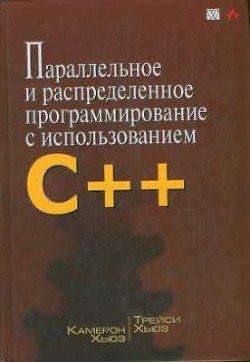 Параллельное и распределенное программирование на С++