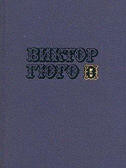 Собрание сочинений в 10-ти томах. Том 5