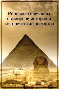Реальные случаи из всемирной истории и исторические анекдоты