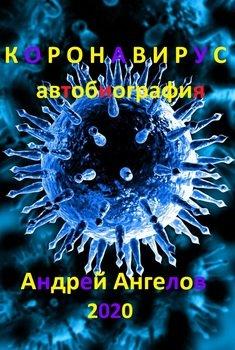 Коронавирус. Автобиография