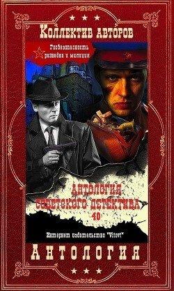 Антоллогия советского детектива-40. Компиляция. Книги 1-11