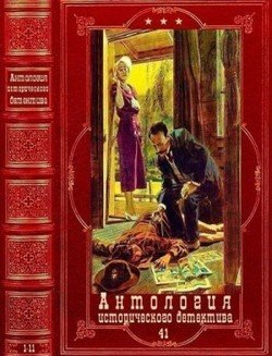 Антология исторического детектива-41. Компиляция. Книги 1-11