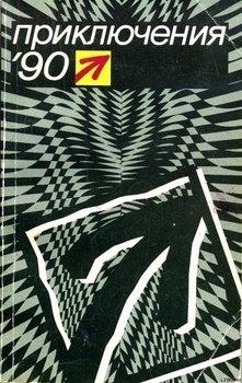 Приключения 1990