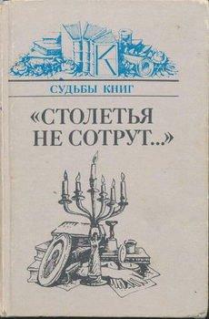 «Столетья на сотрут...»: Русские классики и их читатели