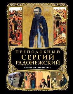 Преподобный Сергий Радонежский. Полное жизнеописание