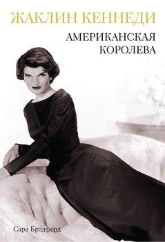 Жаклин Кеннеди. Американская королева