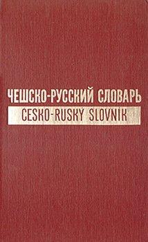 Чешско-русский словарь. Том 1 А-О