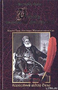 Али-паша