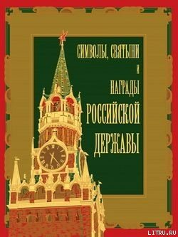 Символы, святыни и награды Российской державы. часть 1