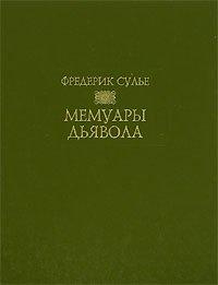 Мемуары Дьявола
