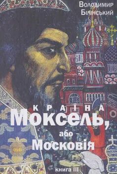 Країна Моксель, або Московія. Книга третя