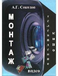 Монтаж - Телевидение, кино, видео. Книга 1
