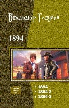 1894. Трилогия