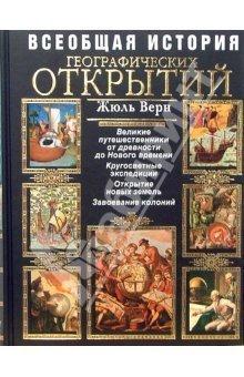 Всеобщая история географических открытий. Книга 1. Открытие Земли