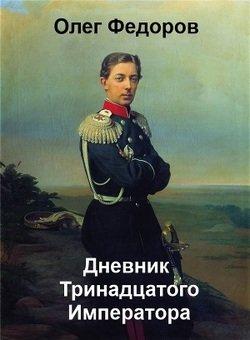 Дневник Тринадцатого императора