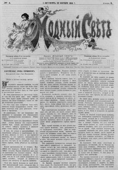 Журнал Модный Свет 1868г. №04