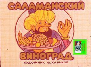 Саламанский виноград. Художник Ю. Харьков