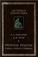 Греческая культура в мифах, символах и терминах