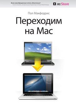 Переходим на Mac