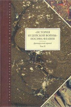 «История Иудейской войны» Иосифа Флавия. Древнерусский перевод. Том II