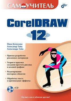 Самоучитель CorelDRAW 12