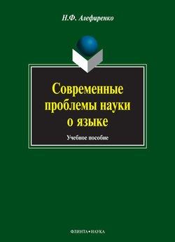 Современные проблемы науки о языке. Учебное пособие