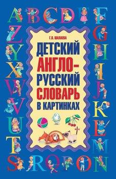 Русский со словарем скачать fb2