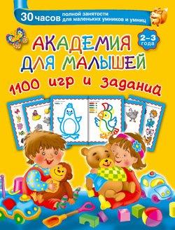 Академия для малышей. 1100 игр и заданий. 2-3 года
